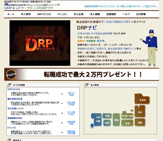 DRPネットワーク求人のDRPナビ