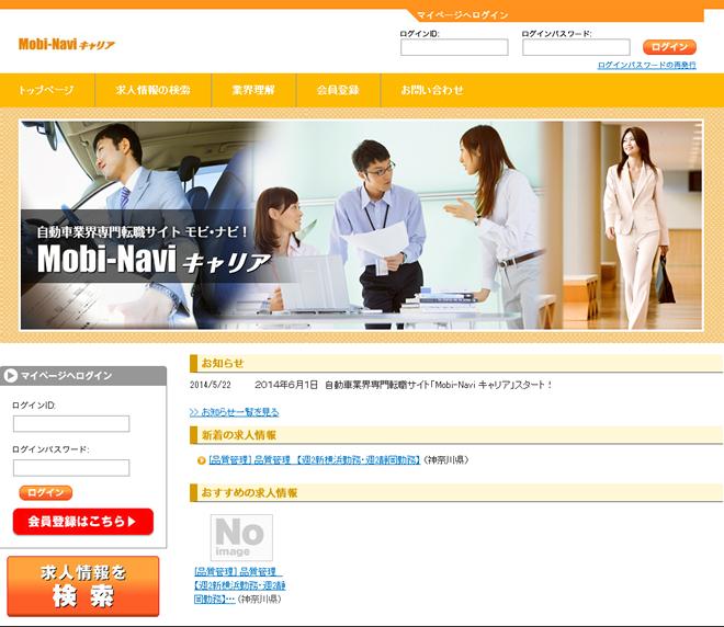 自動車業界専門転職サイト「Mobi-Navi キャリア」