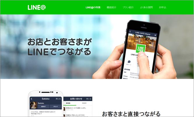 LINE@公式サイト