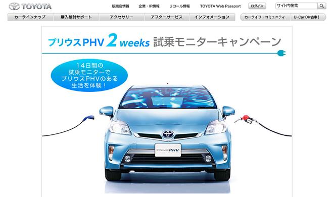 トヨタプリウスPHV 試乗モニターキャンペーン