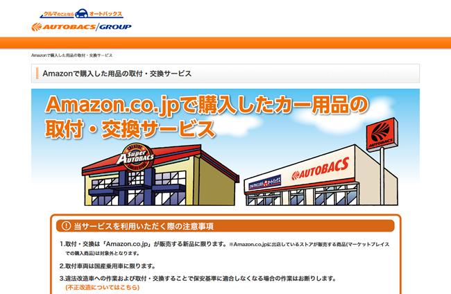 オートバックスがAmazonで購入したカー用品の交換・取付サービスを開始しました