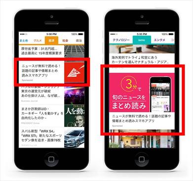 Gunosy、ネイティブアドを10月提供 - 1万PV保証で価格は120万円から