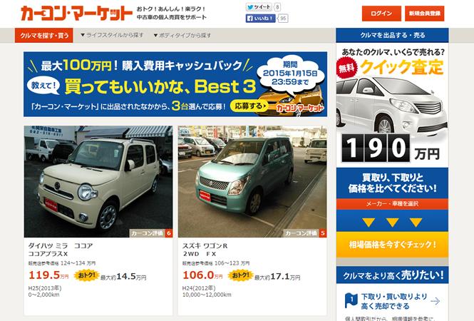 中古車個人売買サイト「カーコンマーケット」の対応エリアが全国に拡大