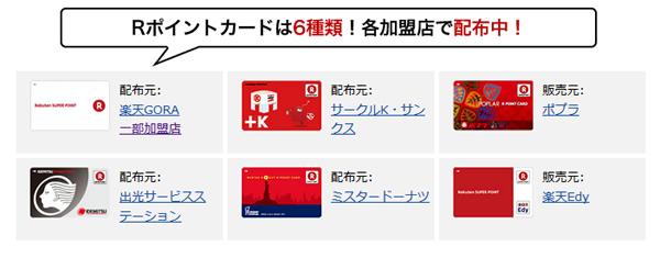 現在「Rポイント」カードは、6種類で各加盟店で配布中
