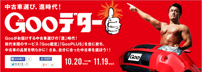 【中古車の消耗品7種を新品交換】Gooが新サービス「GooPLUS(グープラス)」を開始しました