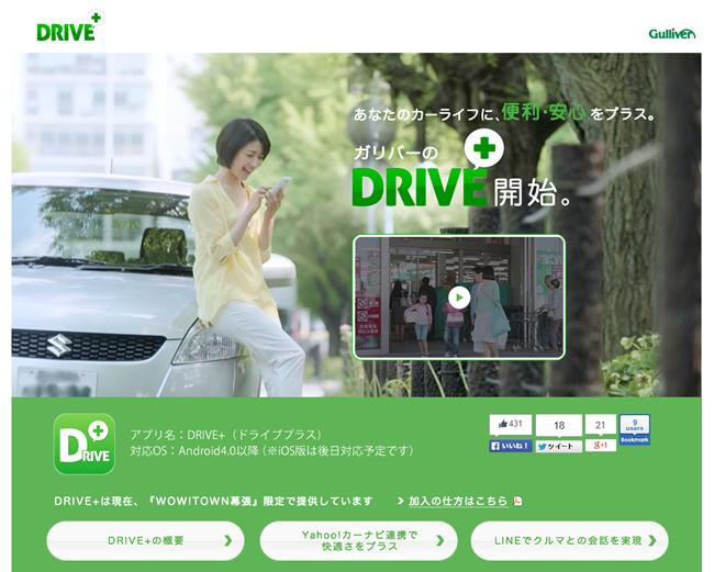 ガリバーのクルマとの双方向コミュニケーションサービス「DRIVE+」