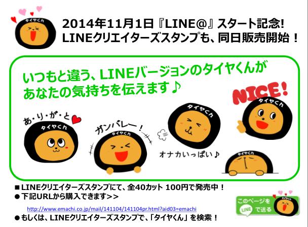 オートバックス「LINE@」導入記念スタンプ