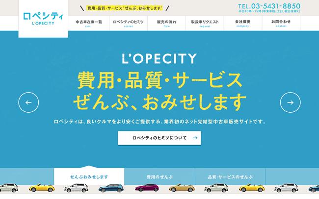 【購入から納車までネットで完結】WEB通販型の中古車販売サイト「ロぺシティ」がスタートしました