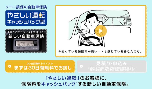 【「やさしい運転」をすると保険料が戻る?】ソニー損保がキャッシュバック型自動車保険を発表