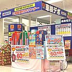 """【スーパーで車検が受けられる?】オートバックス""""出張""""車検取次店「車検デポ」を出店"""