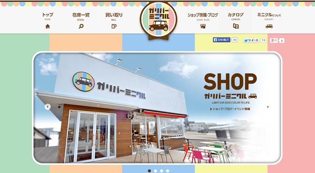 【未使用車を常時200台展示販売】ガリバー「軽未使用車」専門店をオープン