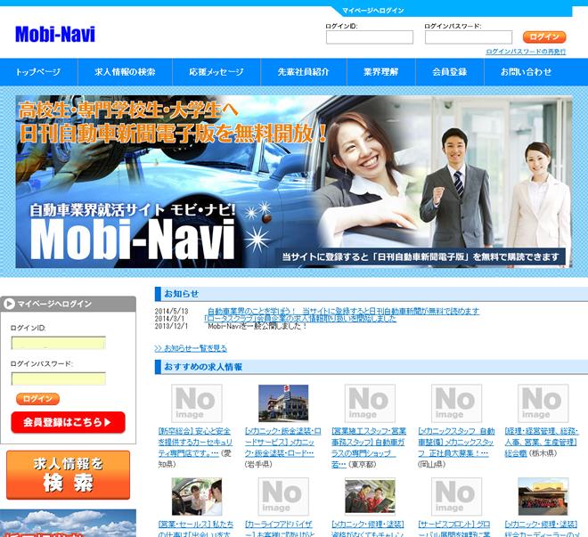 Mobi・Navi 自動車業界就活サイト モビ・ナビ!