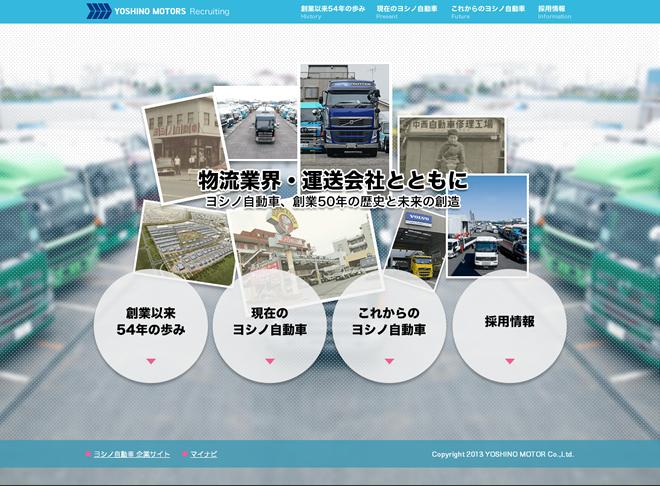 株式会社ヨシノ自動車 採用サイト