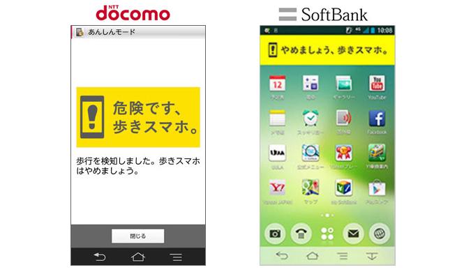 ドコモ、ソフトバンクが「歩きスマホ」対策のアプリを提供
