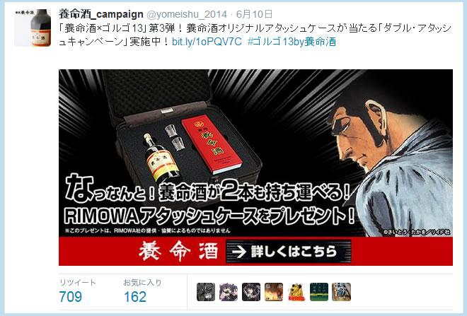「薬用養命酒」キャンペーンにみるソーシャルメディアの活用法とは