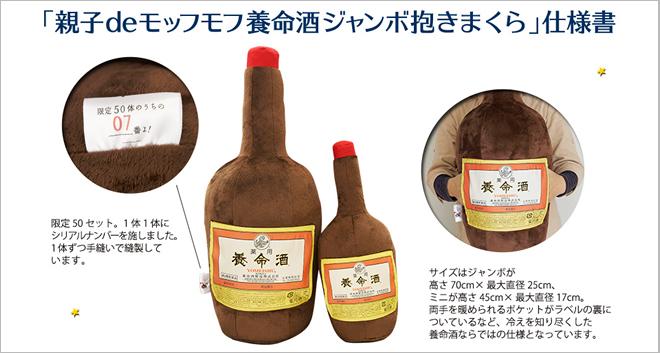 「薬用養命酒」の抱き枕が当たるキャンペーン