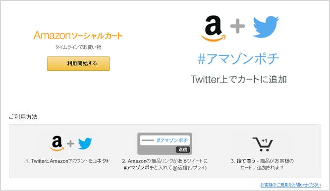 本日からAmazonがTwitterと連動した「Amazonソーシャルカート」の提供を開始しました