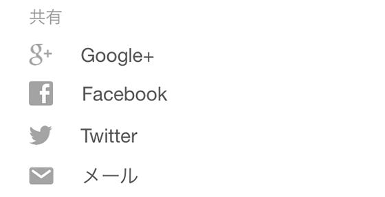 各ソーシャルメディア上にもタップ一つで簡単に共有ができます