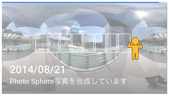 「Photo Sphere Camera」写真の合成