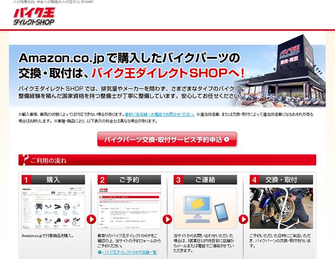 Amazonとバイク王が連携
