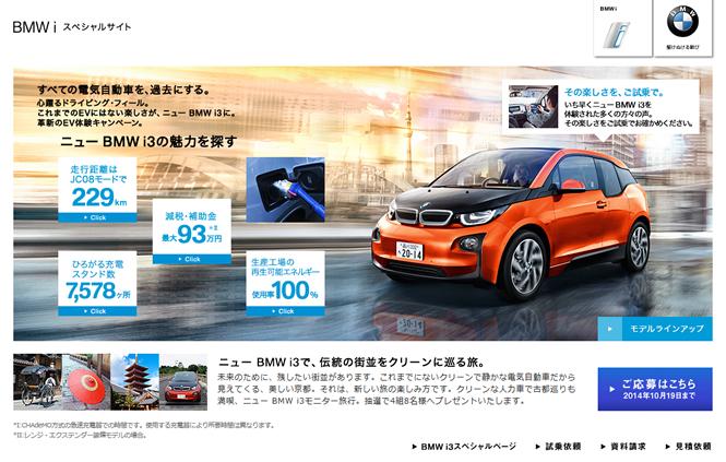 BMW i スペシャルサイト