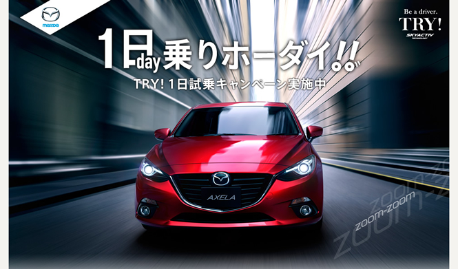 Be a driver.TRY! 1日無料で試しホーダイ! 1日試乗キャンペーン