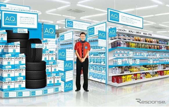 オートバックス、PB商品を新ブランド「AQ.」に統一