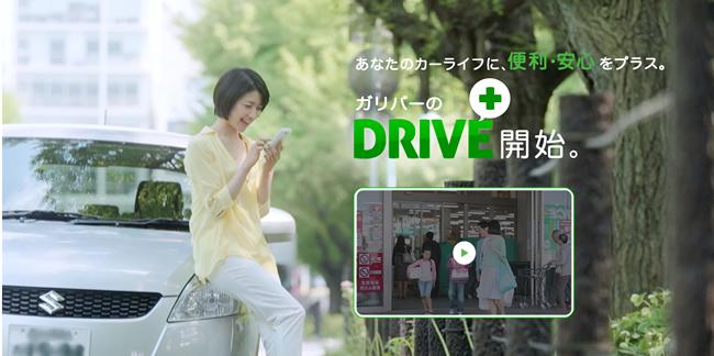 いよいよガリバー「DRIVE+」が開始されることが発表されました