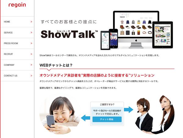 ShowTalk特設サイト