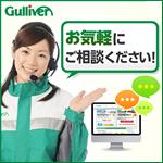 【ネットでクルマの相談ができる!】ガリバーが業界初となるチャットサービスを開始
